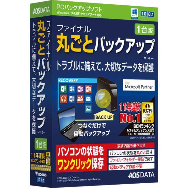 AOSテクノロジーズ ファイナル丸ごとバックアップ(V14) 1台版 FB91