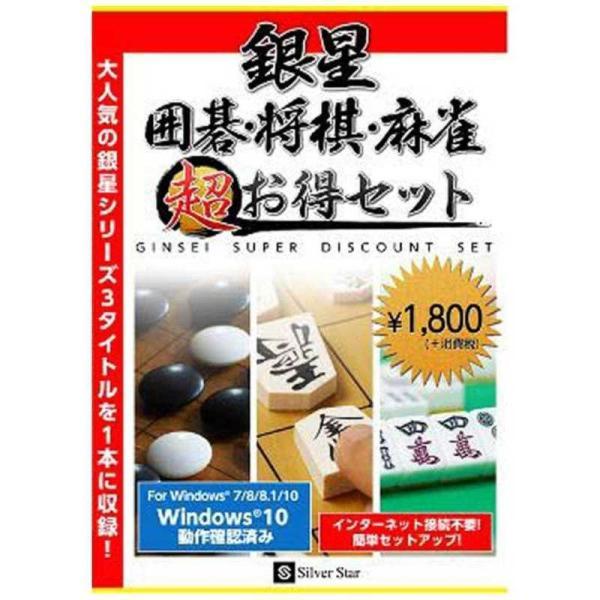 シルバースタージャパン PCソフト (Win版) 銀星囲碁・将棋・麻雀 超お得セット
