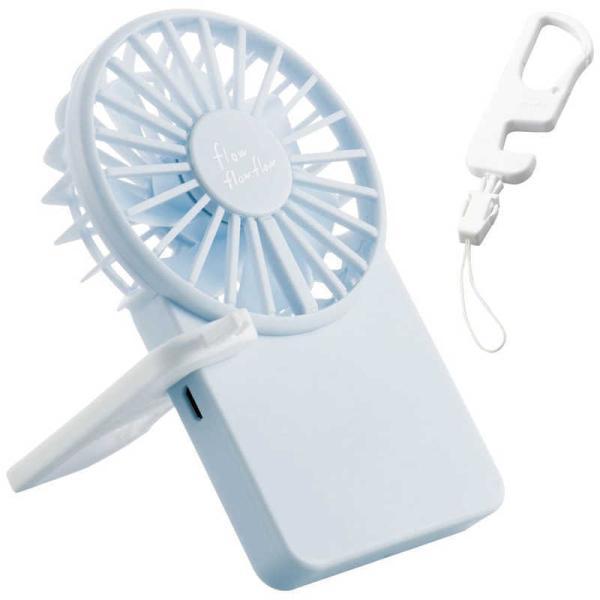 エレコム ELECOM USB薄型ハンディ扇風機(充電可能・カラビナ付) ブルー FAN-U212BU