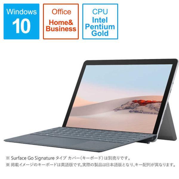 SurfaceGo2[eMMC64GB/メモリ4GB/IntelPentium/プラチナ/2020年]STV-00012プラチナ