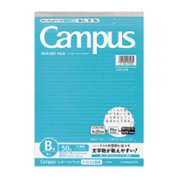 コクヨ [レポート用紙] キャンパス レポート箋(ドット入り罫線) (B罫 B5 薄口50枚) レ50BT