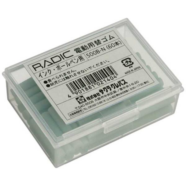 サクラクレパス [電動消しゴム]ラビット 電動用替ゴム インク・ボールペン用 1箱60本入り 500B-N