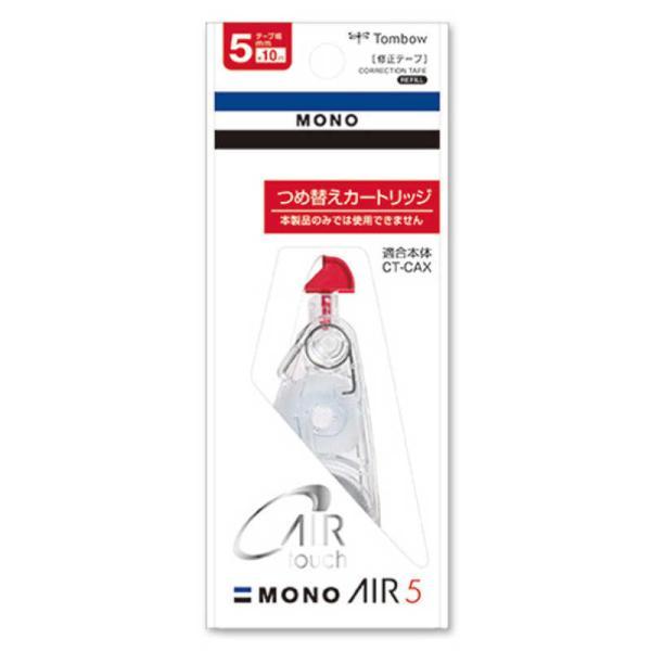 トンボ鉛筆 修正テープカートリッジモノエアー5 CT-CAR5