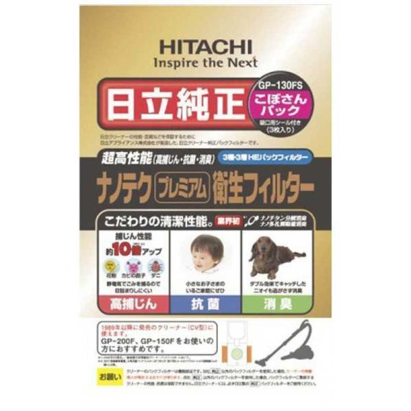 日立 HITACHI 掃除機用紙パック (3枚入) 「ナノテクプレミアム衛生フィルター」(3枚入り)  GP-130FS