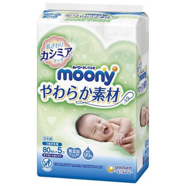ユニチャーム moony(ムーニー) おしりふき やわらか素材 つめかえ用 80枚×5個 〔おしりふき〕 MNフキヤワカエ80X5(80
