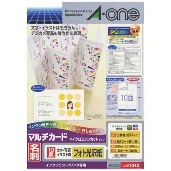 エーワン マルチカード インクジェットプリンタ専用紙 名刺サイズ (A4判:10面×50シート) 51042(A4