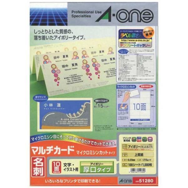 エーワン マルチカード 名刺サイズ 〜厚口・アイボリー〜(A4サイズ・10面・100シート) 51280