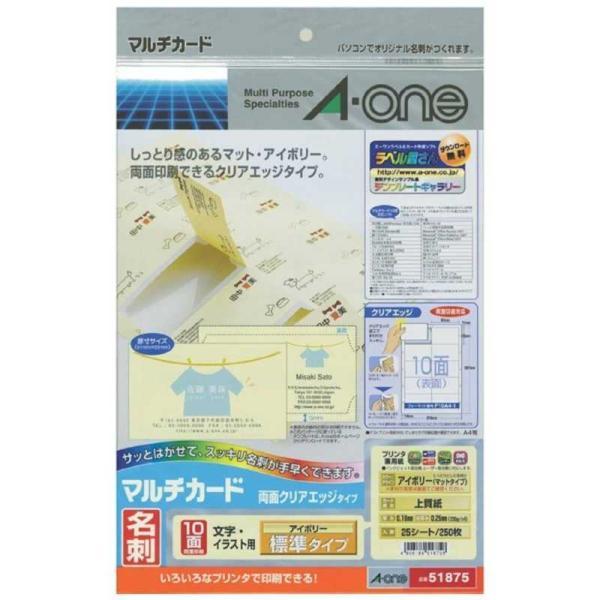エーワン マルチカード(各種プリンタ兼用紙) 名刺サイズ(A4・10面×25シート) 51875