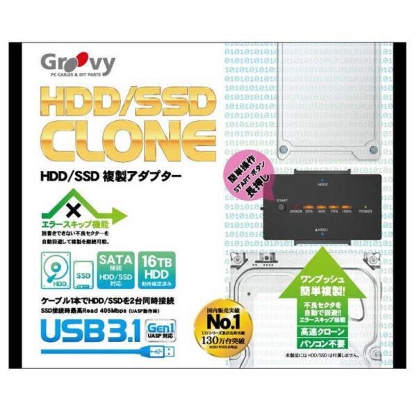 タイムリー パソコン不要!ワンプッシュで簡単複製 エラースキップ HDD/SSDクローン機能搭載アダプタ UD-3101CL