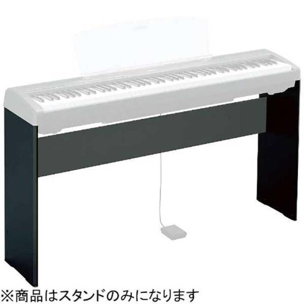 ヤマハ YAMAHA Clavinova Pシリーズ専用キーボードスタンド(ブラック) L85