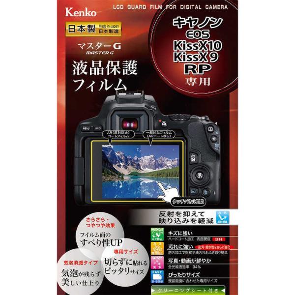 ケンコーマスターGフィルムキヤノンEOSKissX10/X9/RP用KLPM-CEOSKISSX10