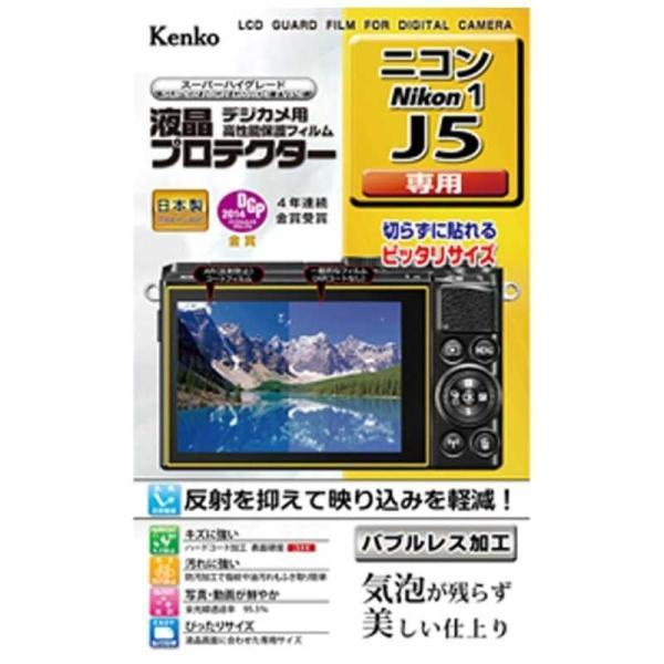 ケンコー 液晶プロテクター(ニコン Nikon1 J5用) KLP‐NJ5