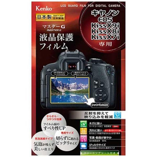 ケンコーマスターG液晶保護フィルム(キヤノンEOSKissX9i/X8i/X7i専用)KLPMCEOSKISSX9I