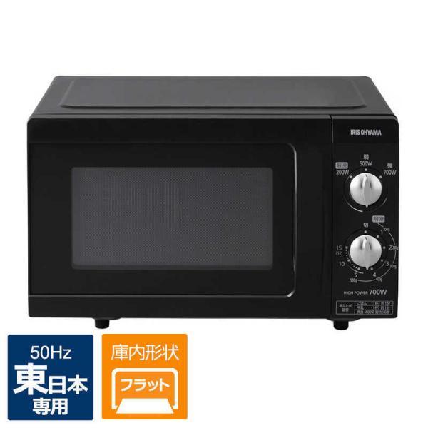 アイリスオーヤマIRISOHYAMA単機能電子レンジ「東日本専用:50Hz」[約18L/フラットテーブル]EMO-F518-5ブ