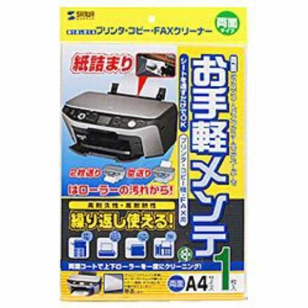 サンワサプライ OAクリーニングペーパー (両面タイプ・1枚入) CD‐13W1