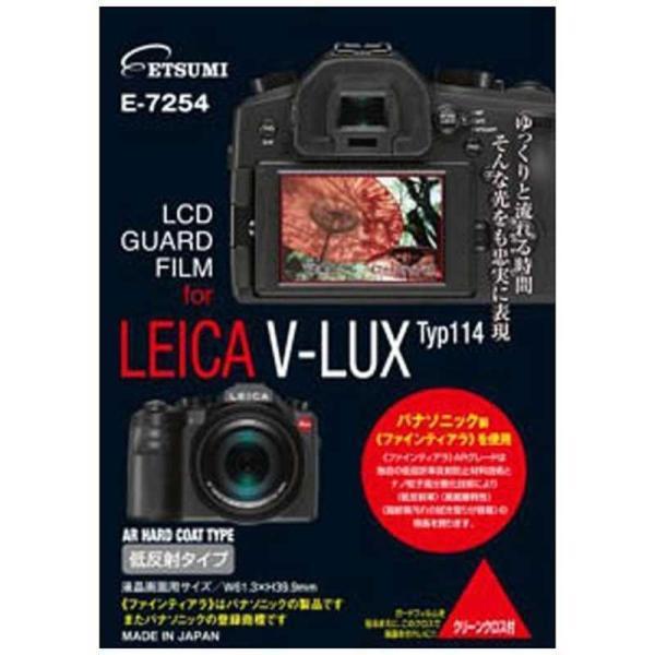 エツミ 液晶保護フィルム ライカ V-LUX Typ114  E7254プロヨウガードフィルムラ