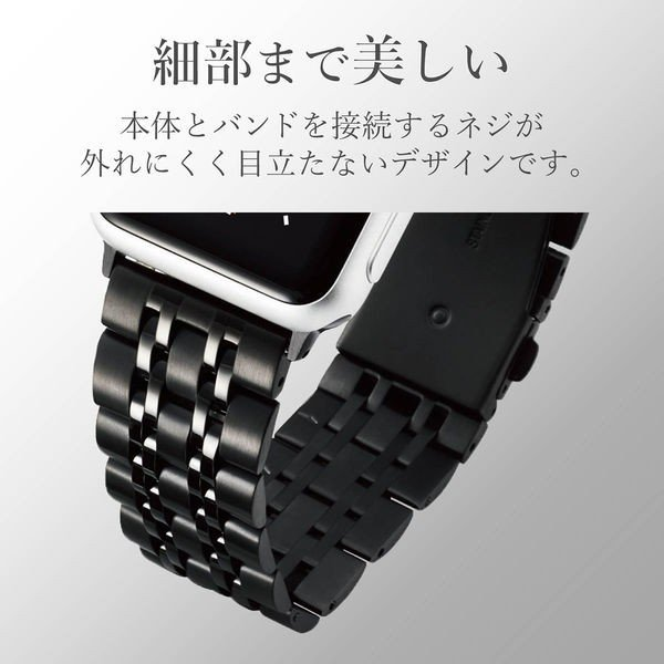 エレコム Apple Watch 44mm/ステンレスバンド/7連/ブラック AW-44BDSS7BK 1個 (直送品)