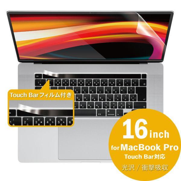 液晶保護フィルム/フィルター MacBook Pro 16型 (353.2mm×229mm) 衝撃吸収 防指紋 EF-MBP16FLFPAGN エレ (直送品)