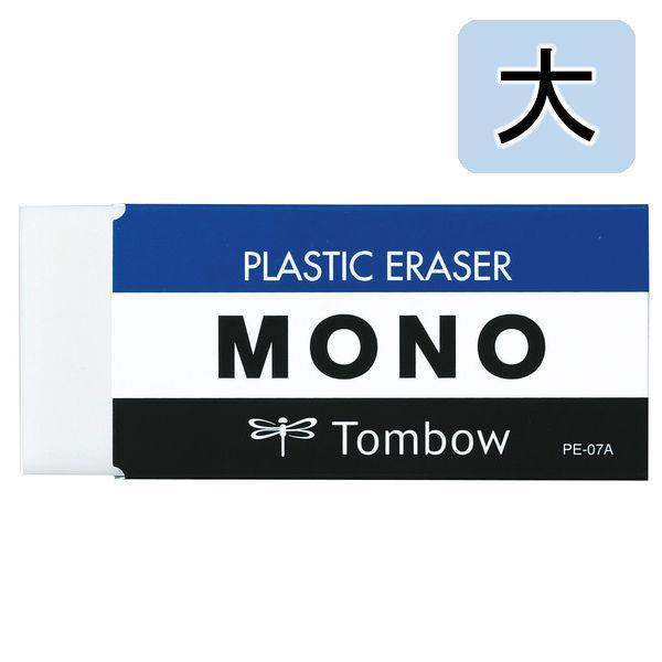 トンボ鉛筆【MONO】消しゴム モノ 大 PE-07A 10個