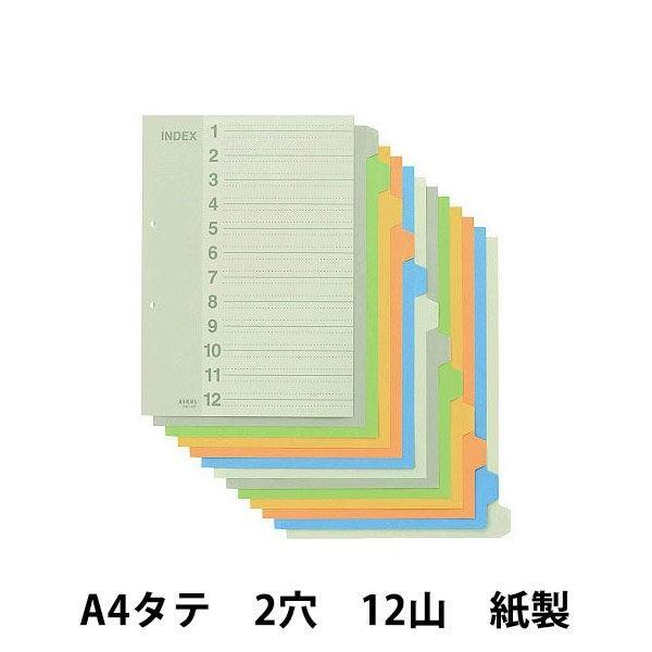 アスクル カラーインデックス A4タテ インデックスシート 2穴 12山 50組(5組入×10袋)