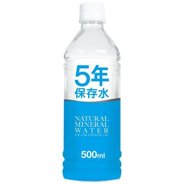 5年保存水 500ml 1箱(24本入)