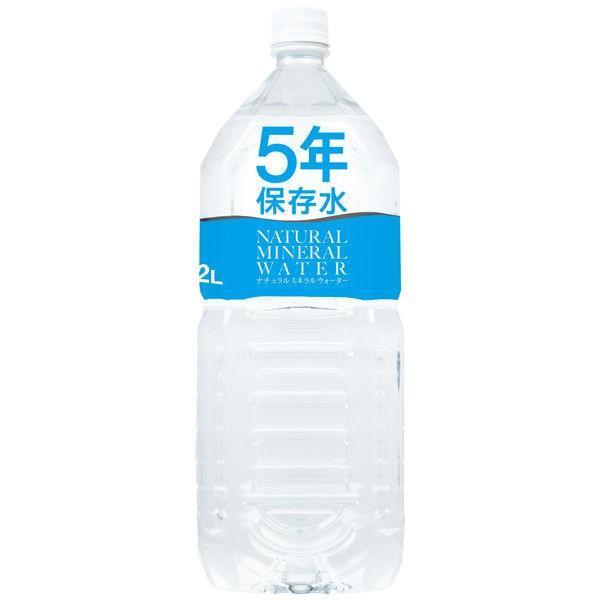 5年保存水 2L 1箱(6本入)