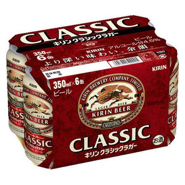 ビール キリン クラシックラガー 350ml×6本 缶ビール