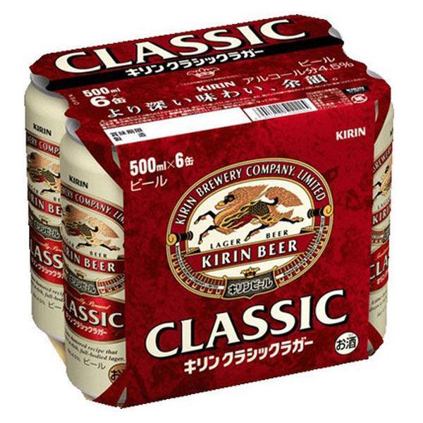 ビール キリン クラシックラガー 500ml×6本 缶ビール