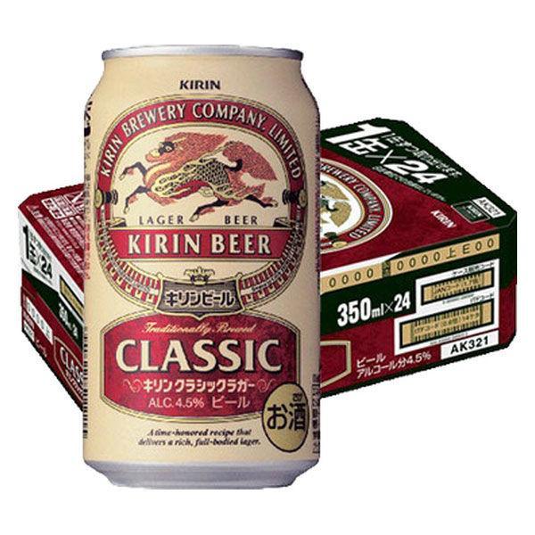 ビール キリン クラシックラガー 350ml 1ケース(24本) 缶ビール