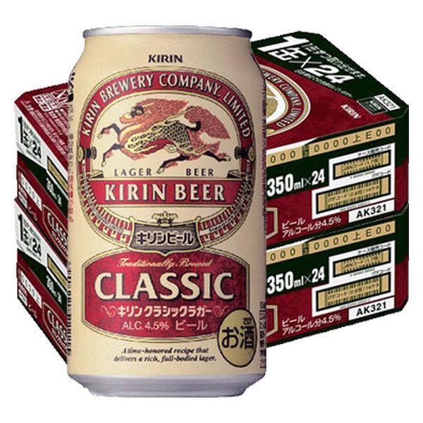 ビール キリン クラシックラガー 350ml 2ケース(48本入:24本入×2) 缶ビール