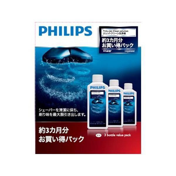 PHILIPS ジェットクリーン洗浄液 3本セット HQ203/61 1セット(3本入)