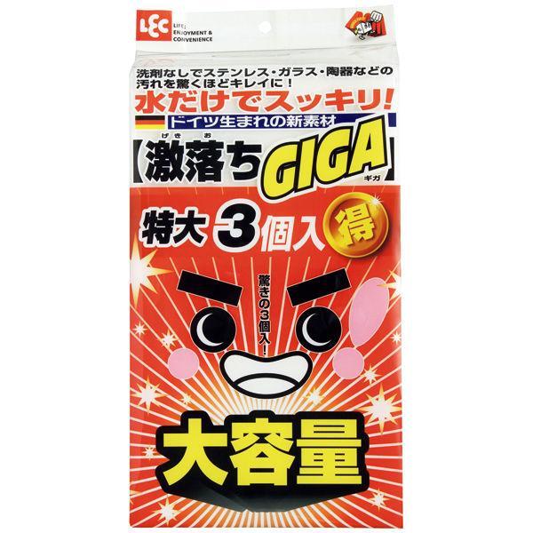 レック『キッチンスポンジ 激落ちGIGA 1袋(3個入)』