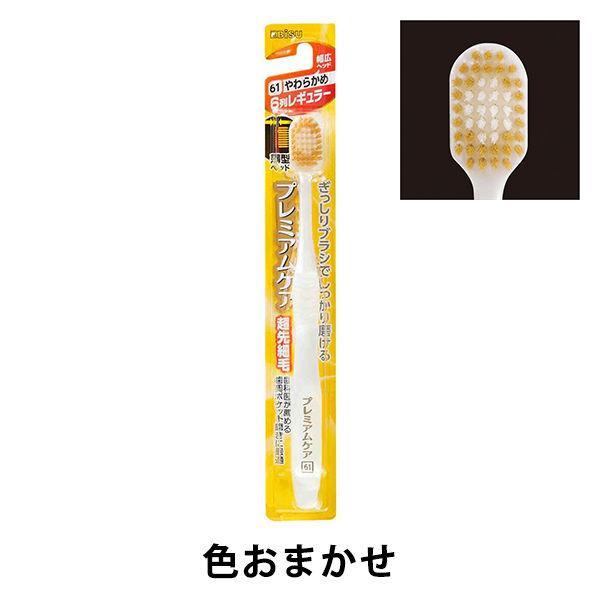 プレミアムケア歯ブラシ6列レギュラーやわらかめ幅広ヘッドエビス歯ブラシ