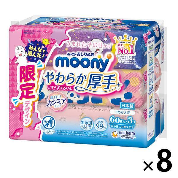 ムーニー おしりふき やわらか厚手 こすらずするりんっ 詰め替え 1パック(60枚入×3個×8パック) ユニ・チャーム