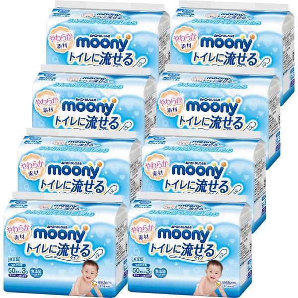 ムーニーおしりふきトイレに流せるタイプやわらか素材詰め替え1セット(50枚入×3個×8パック)ユニ・チャーム