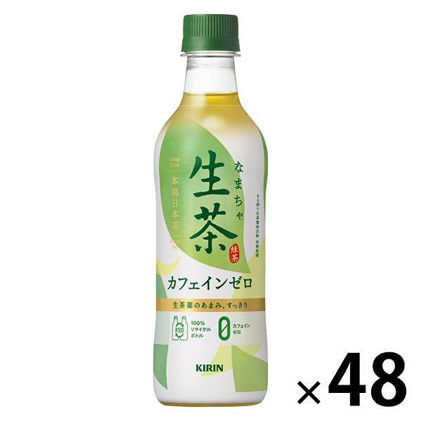 キリンビバレッジ 生茶デカフェ 430ml 1セット(48本)