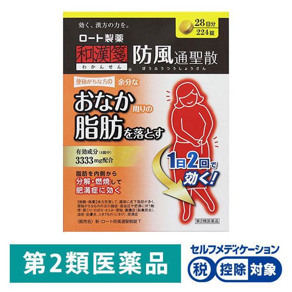 和漢箋(わかんせん)新・ロート防風通聖散錠T224錠ロート製薬肥満症に効く漢方薬ぼうふうつうしょうさん第2類医薬品