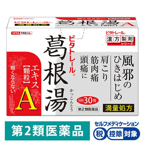 ビタトレール葛根湯エキス顆粒A30包御所薬舗第2類医薬品