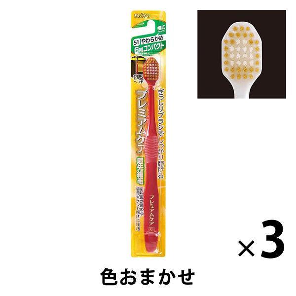 プレミアムケア歯ブラシ6列コンパクトやわらかめ1セット(3本)幅広ヘッドエビス歯ブラシ