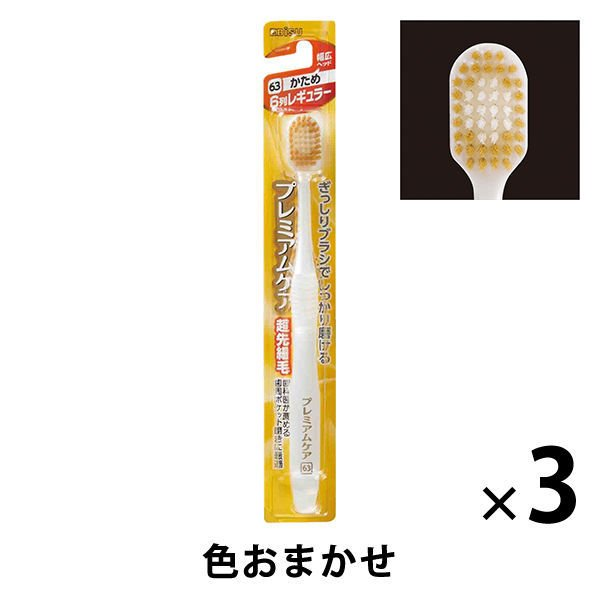 プレミアムケア歯ブラシ6列レギュラーかため1セット(3本)幅広ヘッドエビス歯ブラシ