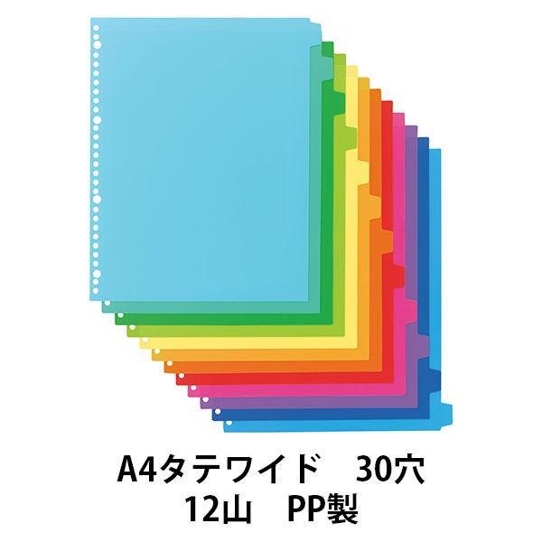 アスクル カラーインデックス A4タテ インデックスシート 30穴 12山 PP製 1袋(10組)