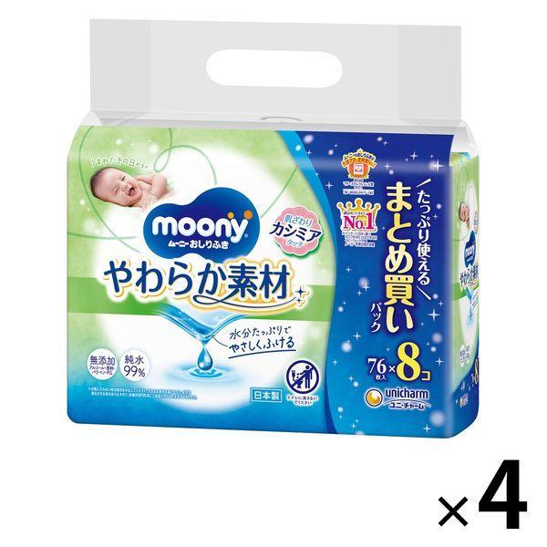 ムーニーおしりふきやわらか素材詰め替え1セット(80枚入×8個×4パック)ユニ・チャーム
