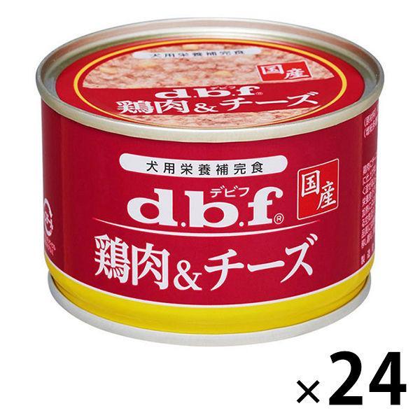 デビフ鶏肉&チーズ国産150g24缶ドッグフードウェット缶詰