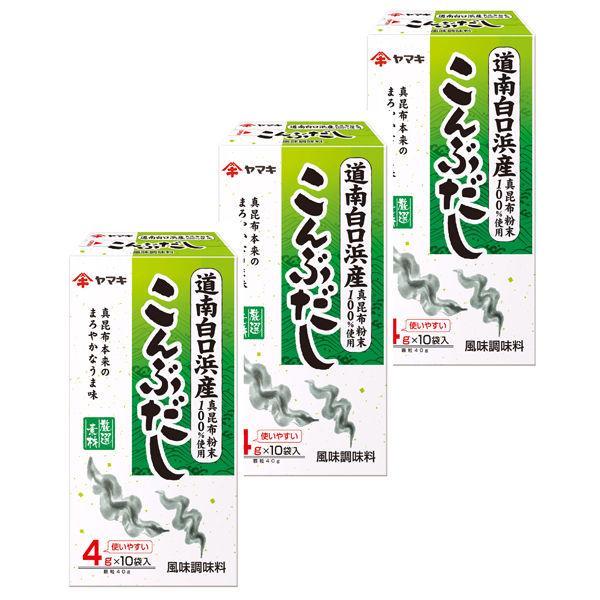 【アウトレット】ヤマキ こんぶだし<道南白口浜産> 1セット(30袋:10袋入×3箱)