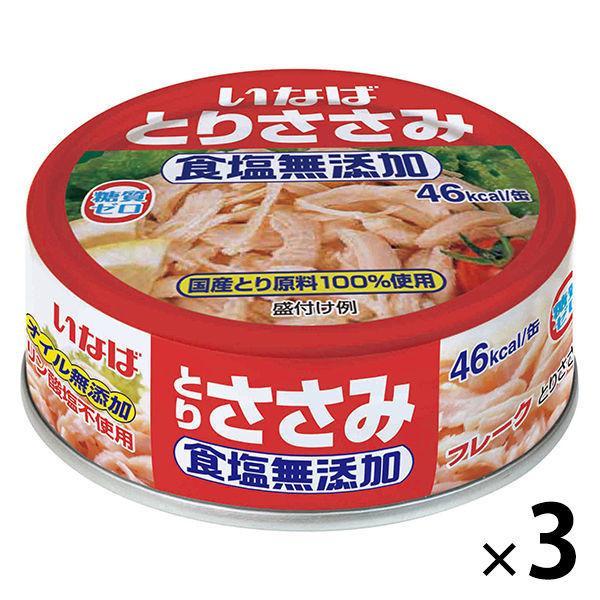 缶詰 いなば食品 とりささみフレーク 食塩無添加 国産 70g 3缶 【鶏ささみ缶 糖質ゼロ 低脂肪】