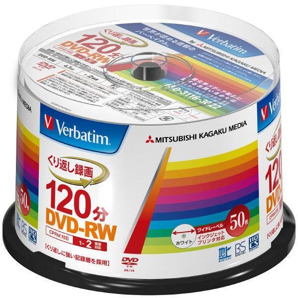 三菱ケミカルメディア 録画用DVD-RW 50枚スピンドル VHW12NP50SV1