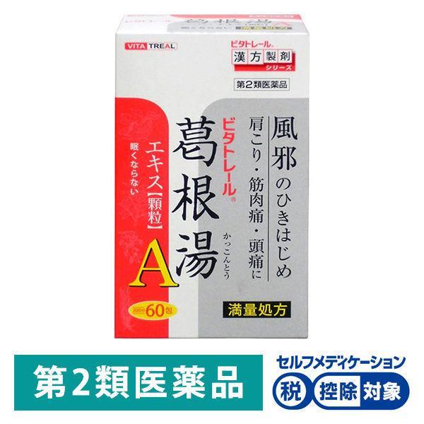 ビタトレール葛根湯エキス顆粒A60包御所薬舗第2類医薬品