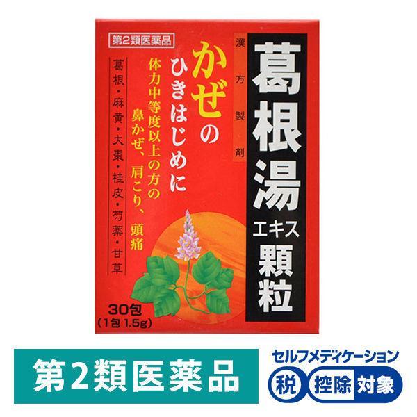 第2類医薬品葛根湯エキス顆粒WSーR30包滋賀県製薬