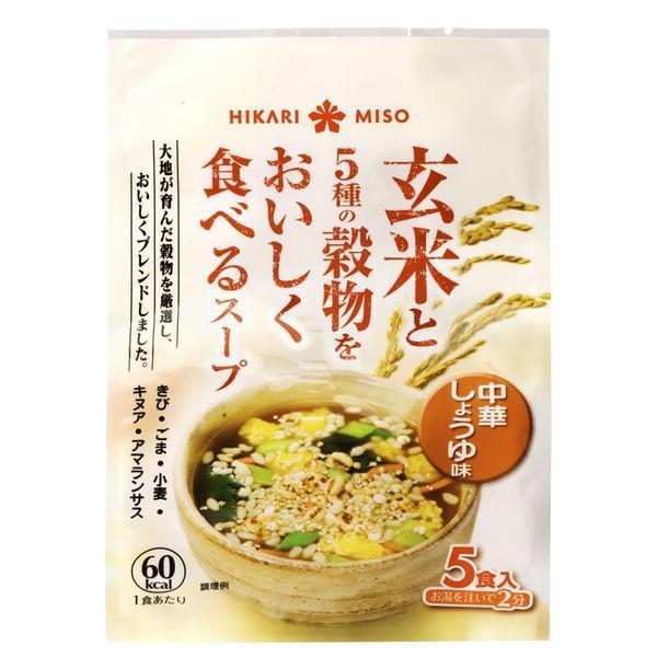 ひかり味噌 玄米と5種の穀物をおいしく食べるスープ 中華しょうゆ味 1袋(5食入)