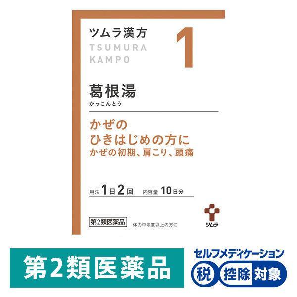 ツムラ漢方葛根湯エキス顆粒A20包ツムラ第2類医薬品